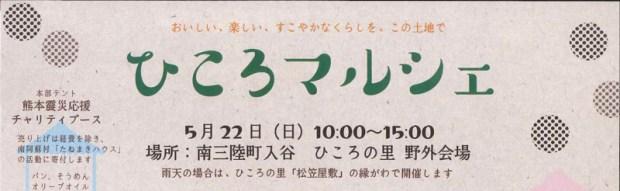 5/22(日)「ひころマルシェ」開催および<br/>「ひころの里」リニューアルオープンについてお知らせ