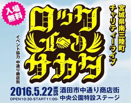 5月22日「南三陸町チャリティーライブ ロックインサカタ」開催のお知らせ