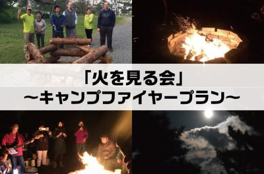 「火を見る会」~キャンプファイヤープラン~