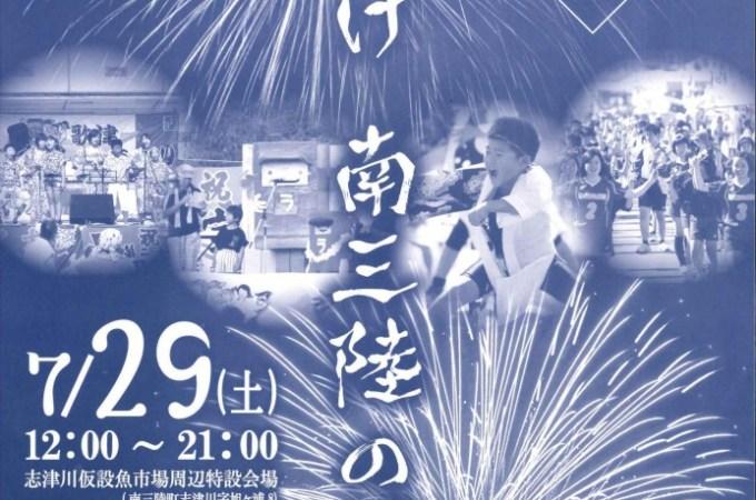 7月29日開催 「志津川湾夏まつり福興市」