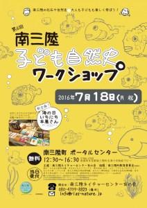 20160718omote-kouhou-ol