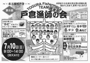 第5回戸倉漁師の会