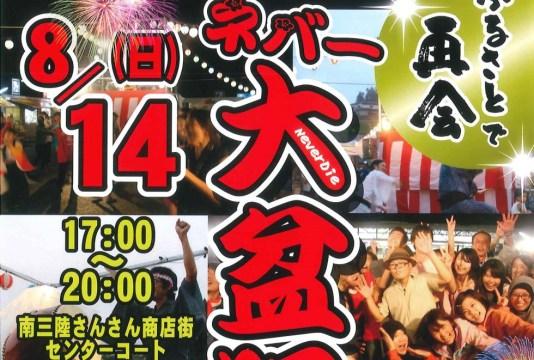 8月14(日)開催 ネバー大盆踊り大会