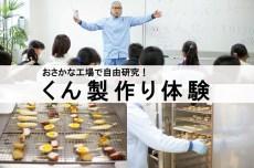 『おさかな工場で自由研究!くん製作り体験』
