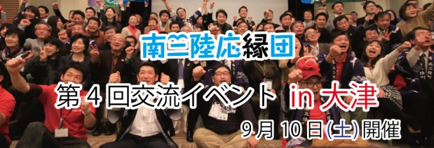 南三陸応縁団交流イベントin滋賀県大津 開催決定!