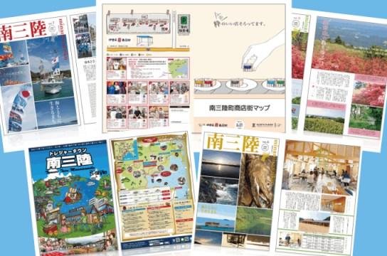 南三陸町観光協会の観光パンフレットが<br/>『みんたび』からお取り寄せ可能になりました!
