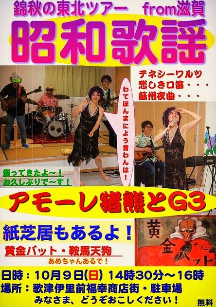 10/9 錦秋の東北ツアーfrom滋賀 昭和歌謡 開催のお知らせ