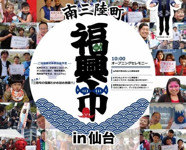 11月24日開催「笑顔で感謝!南三陸福興市in仙台」