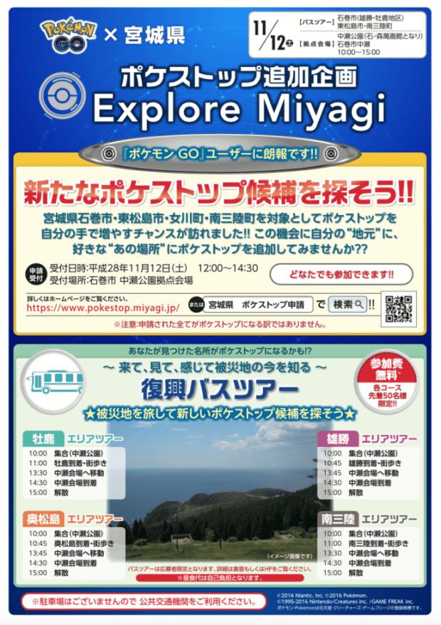 11/12(土)『ポケモン GO』× 宮城県ポケストップ申請イベントin石巻 開催