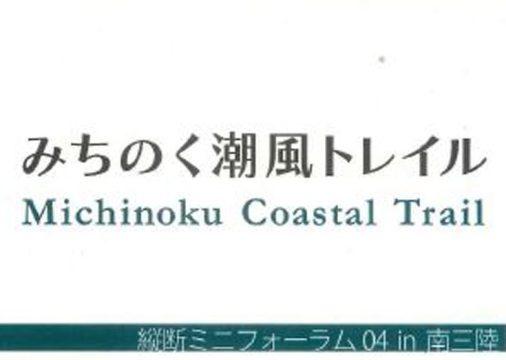 「みちのく潮風トレイル</br>縦断ミニフォーラム04in南三陸」開催のお知らせ