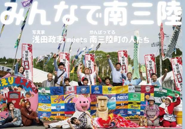 浅田政志さん写真展<br>「みんなで南三陸〜新しいまち、始まります!」<br>開催のお知らせ
