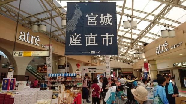 2/24-26 JR上野駅「宮城産直市」開催のお知らせ