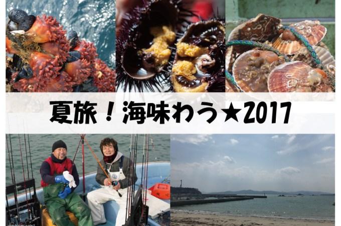 夏旅!海、味わう★2017