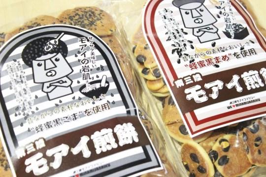 モアイ煎餅に新しい味が…!