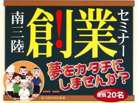 「南三陸 創業セミナー(南三陸商工会)」開催のお知らせ