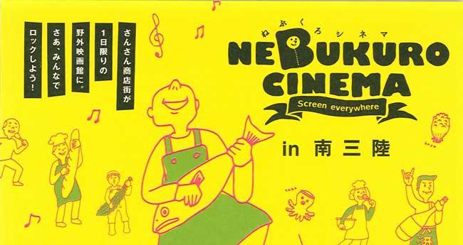 「NEBUKURO CINEMA (ねぶくろシネマ)in 南三陸」開催のお知らせ