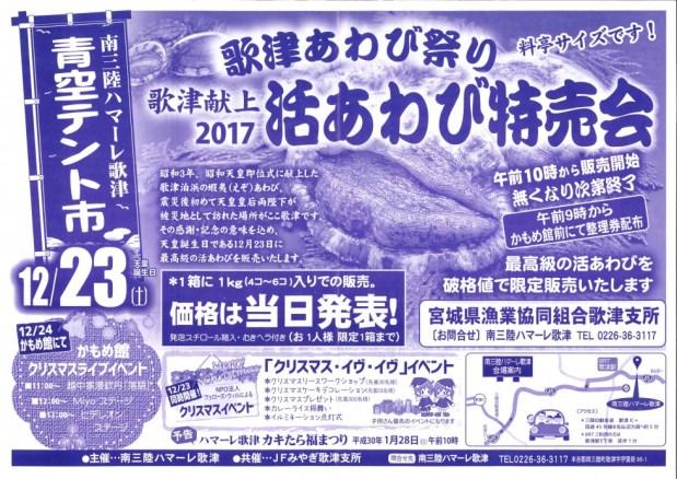 12月23日(土)開催「歌津あわび祭り2017」