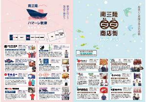 2017_両商店街ガイドマップ