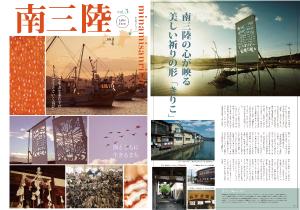 南三陸情報誌vol.3