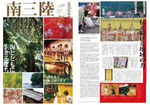 南三陸情報誌vol.10