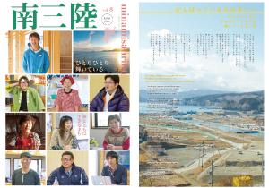 南三陸情報誌vol.8