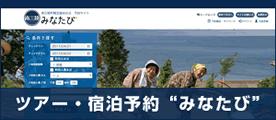 """ツアー・宿泊予約""""みなたび"""""""