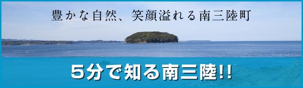 5分で知る南三陸!!