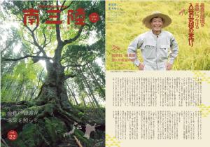 南三陸情報誌vol.22