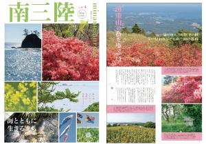 南三陸情報誌vol.4