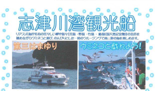 【南三陸ホテル観洋】志津川湾をクルージング!