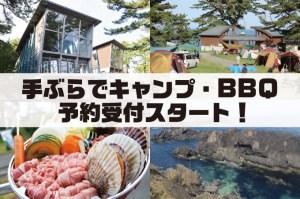 「手ぶら」でBBQ・キャンプみなたび予約受付スタート!