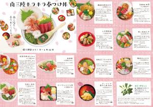 南三陸キラキラ春つげ丼2018