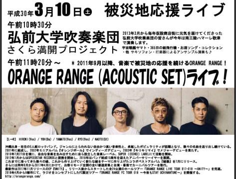 3/10(土)♫被災地応援ライブ開催♫