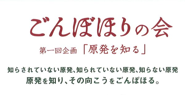 6/24(日) ごんぼほりの会開催のお知らせ
