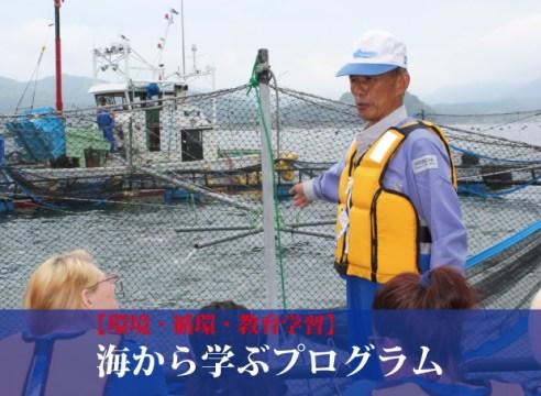 海から学ぶプログラム(養殖いかだの見学)