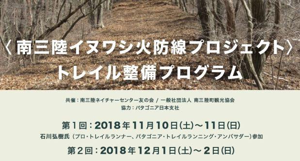 南三陸イヌワシ火防線プロジェクト トレイル整備プロジェクト
