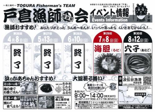 7/8(日) 第29回「戸倉漁師の会 感謝祭」開催のお知らせ