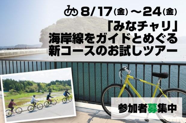 みなチャリ!志津川コースモニターツアーのお知らせ