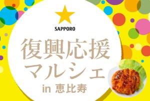 9/23-24「2018恵比寿麦酒祭り 復興応援マルシェin恵比寿」開催のお知らせ