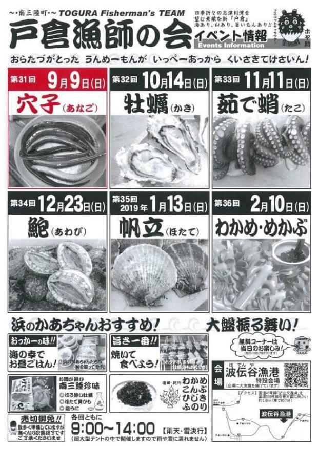 第31回「戸倉漁師の会 感謝祭」