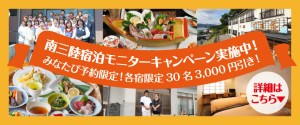 【予約開始!!】南三陸宿泊モニターキャンペーン