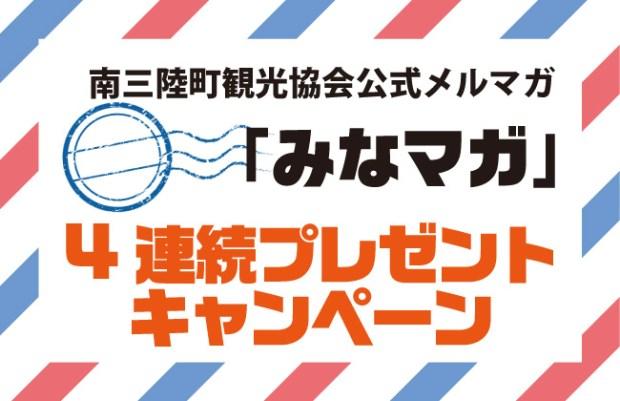 【みなマガ登録者限定】4連続プレゼントキャンペーン〜第3弾〜