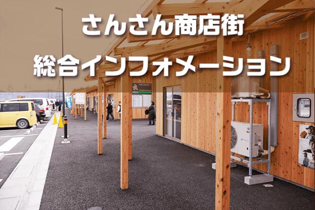 南三陸観光案内所-Minamisanriku Tourism information-