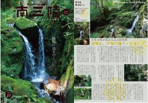 南三陸情報誌vol.27
