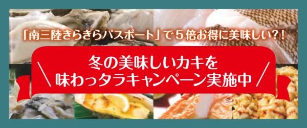 \冬の美味しいカキを味わっタラキャンペーン実施中/