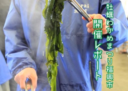 【3月】牡蠣わかめまつり福興市【開催レポート】