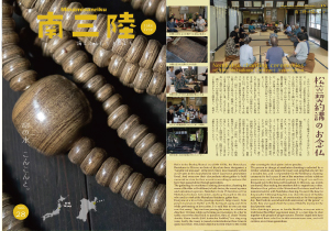 情報誌「南三陸vol.28」発行について