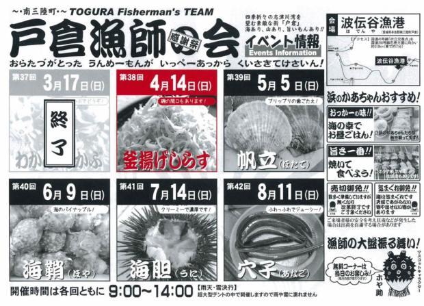 第38回「戸倉漁師の会 感謝祭」