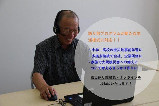 震災語り部講話・オンライン ~私が体験した東日本大震災~