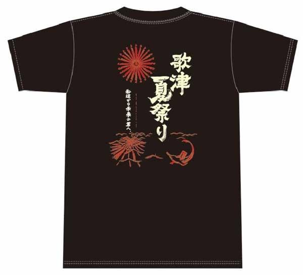 【南三陸Tシャツ特集⑤】歌津夏祭りTシャツ
